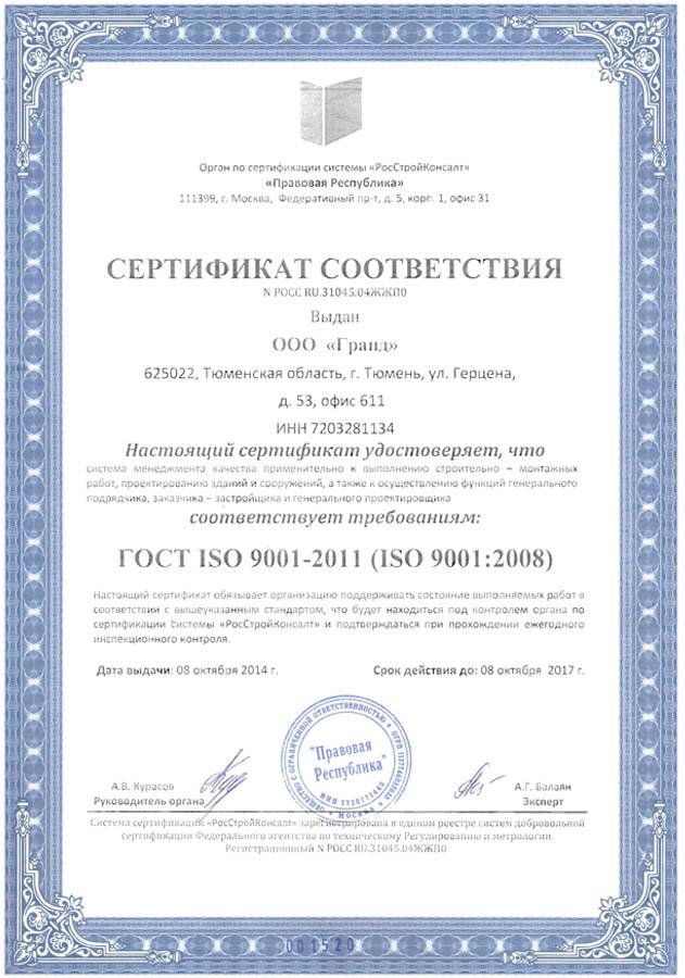 iso tiumen sertifikat
