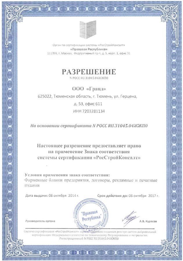 rsk tiumen